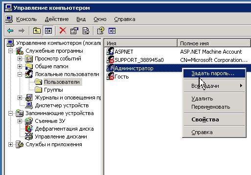 Windows 2003 - Локальные пользователи -> Пользователи