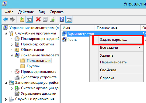 Windows 2012 Смена пароля Администратора