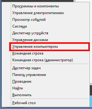 Windows 2012 Win+X Меню